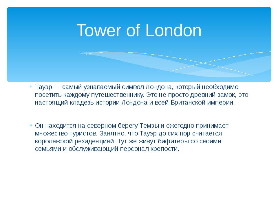 Тауэр — самый узнаваемый символ Лондона, который необходимо посетить каждому...