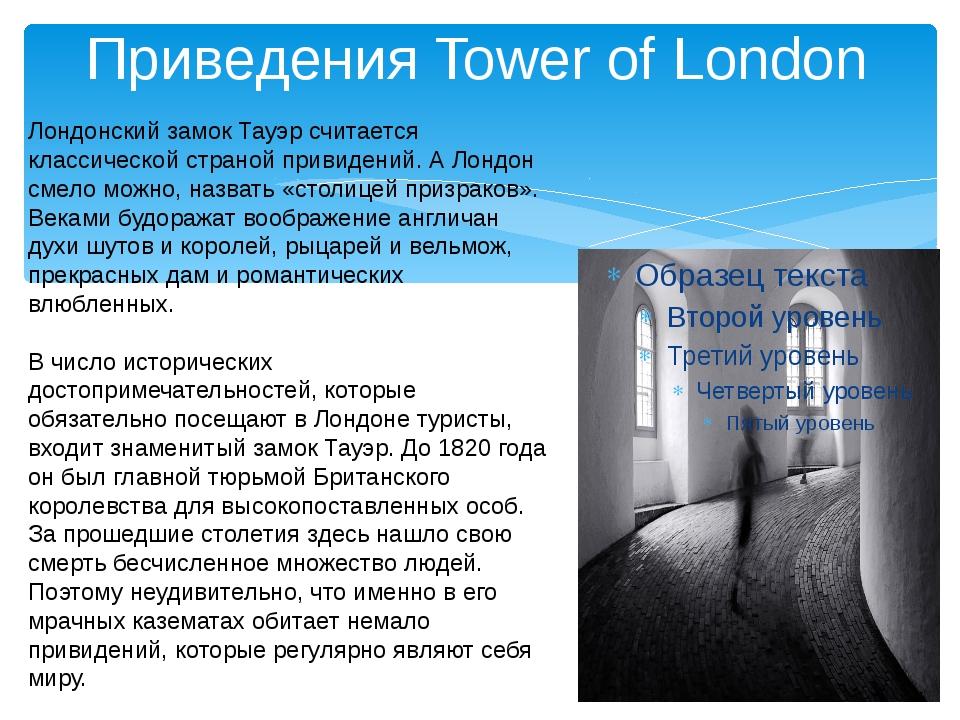 Приведения Tower of London Лондонский замок Тауэр считается классической стра...