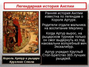 Легендарная история Англии Ранняя история Англии известна по легендам о Коро