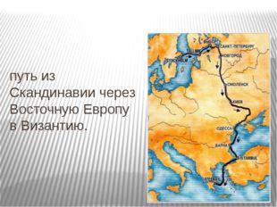 Путь «Из варя́г в гре́ки» — водный путь из Скандинавии через Восточную Европу