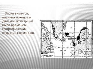 Эпоха викингов, военных походов и далеких экспедиций была временем географиче