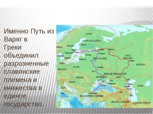 Именно Путь из Варяг в                Греки    объединил        разрозненные