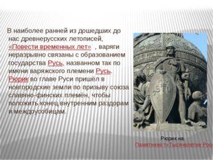 В наиболее ранней из дошедших до нас древнерусских летописей, «Повести времен