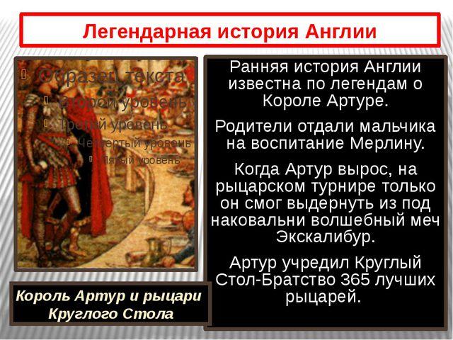 Легендарная история Англии Ранняя история Англии известна по легендам о Коро...