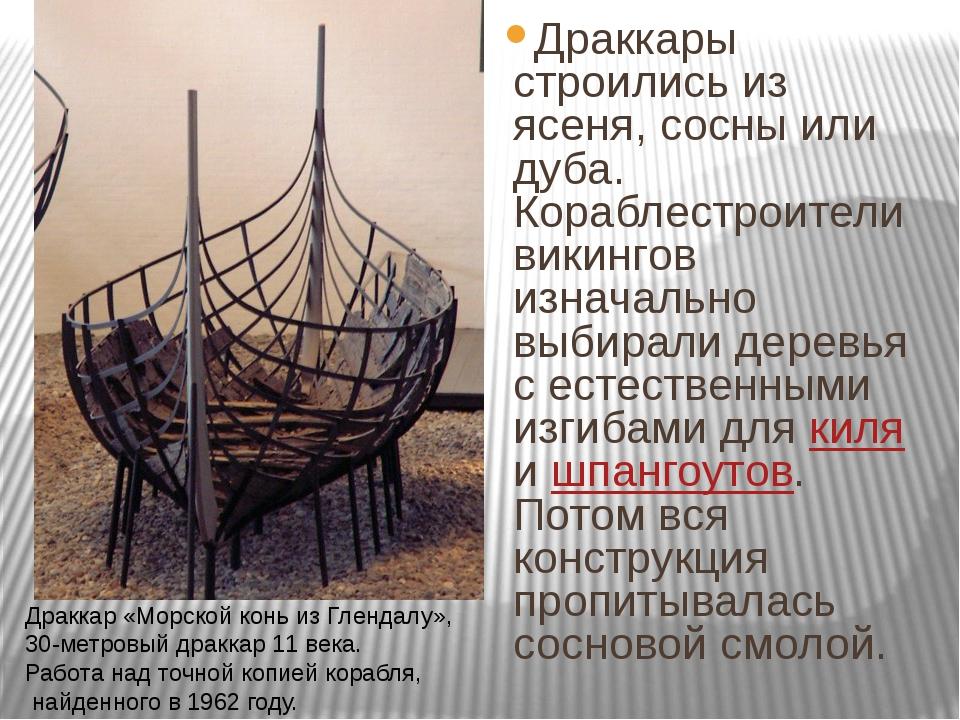 Драккары строились из ясеня, сосны или дуба. Кораблестроители викингов изнача...