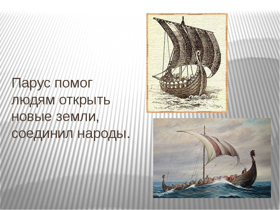 Парус помог людям открыть новые земли, соединил народы.  Парус помог людям о...