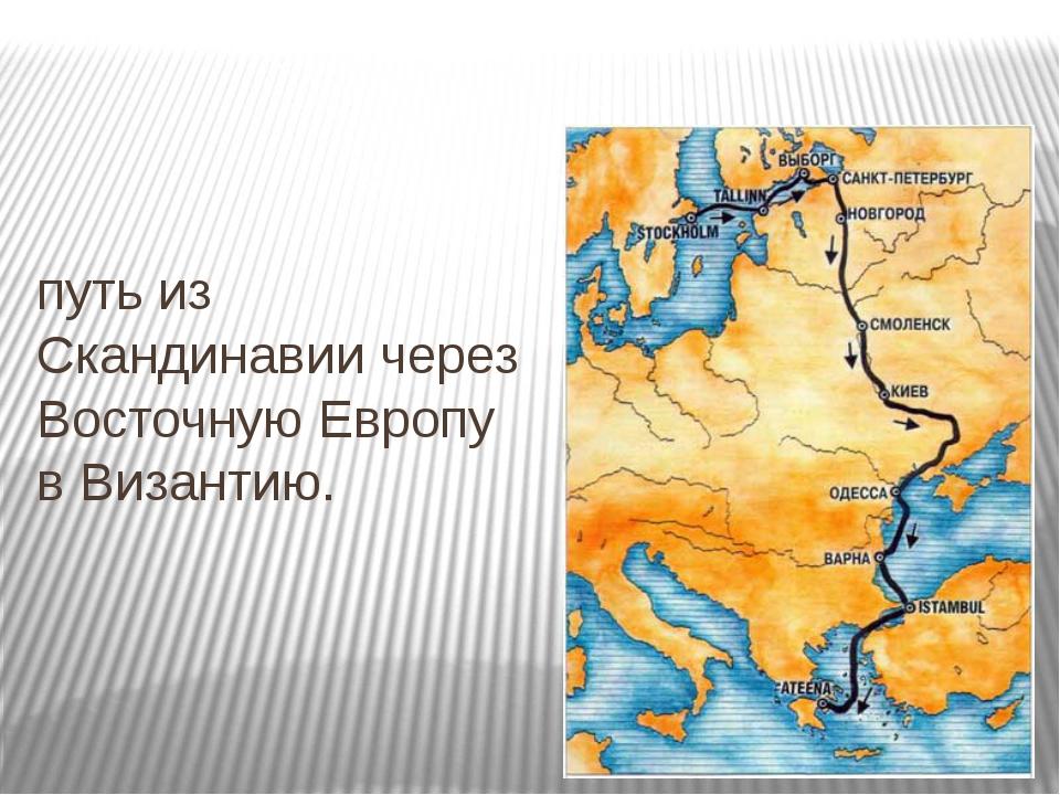 Путь «Из варя́г в гре́ки» — водный путь из Скандинавии через Восточную Европу...