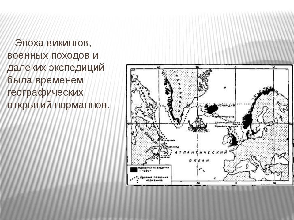 Эпоха викингов, военных походов и далеких экспедиций была временем географиче...