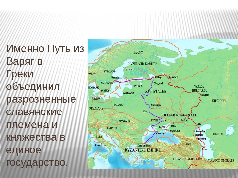 Именно Путь из Варяг в                Греки    объединил        разрозненные...