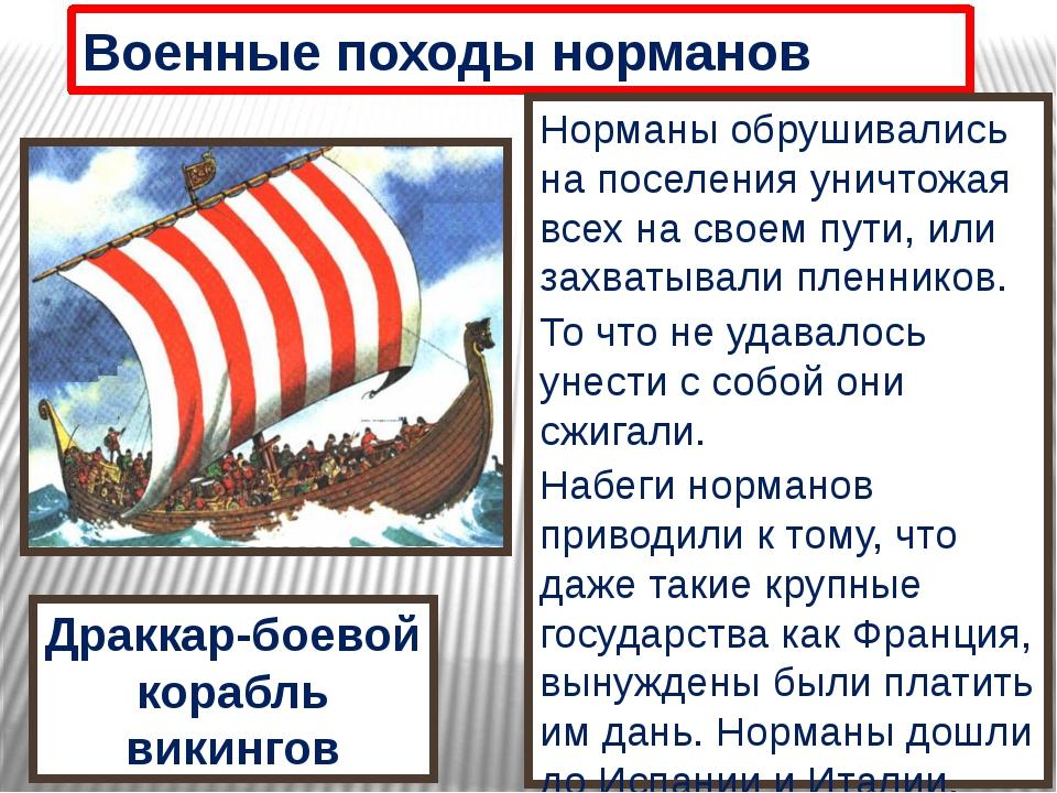 Военные походы норманов  Корабли норманов были приспособлены для дале-ких по...