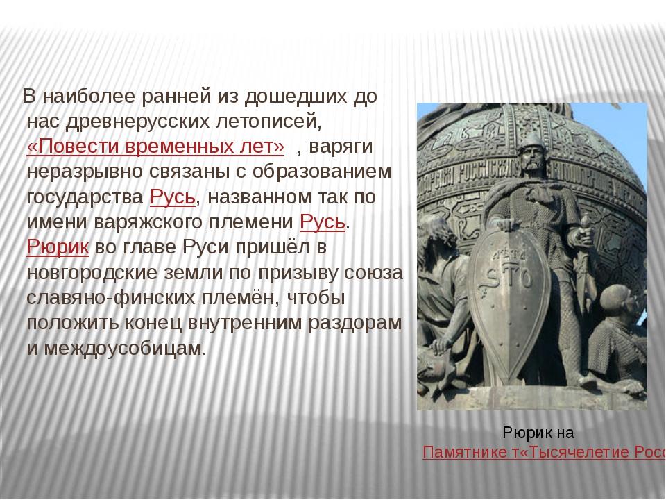 В наиболее ранней из дошедших до нас древнерусских летописей, «Повести времен...
