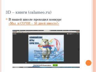 3D – книги (calameo.ru) В нашей школе проходил конкурс «Мы и СОЧИ – 16 дней в