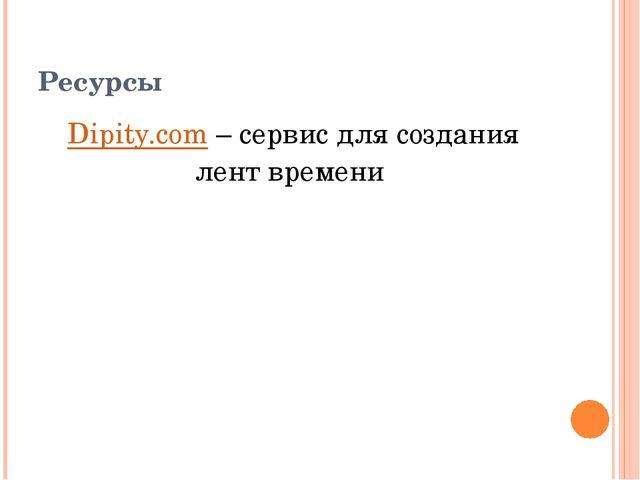 Ресурсы Dipity.com – сервис для создания лент времени