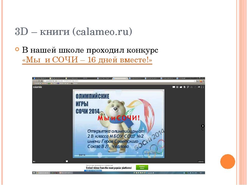 3D – книги (calameo.ru) В нашей школе проходил конкурс «Мы и СОЧИ – 16 дней в...