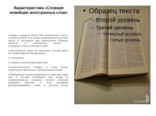 Характеристика «Словаря новейших иностранных слов» Словарь содержит более 300