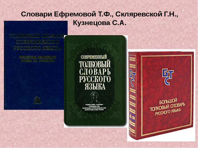 Словари Ефремовой Т.Ф., Скляревской Г.Н., Кузнецова С.А.