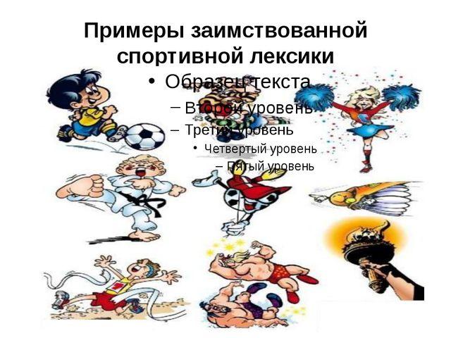 Примеры заимствованной спортивной лексики