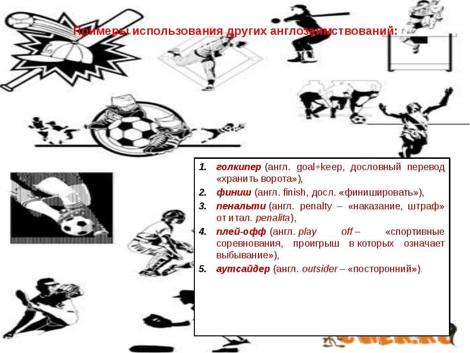 Примеры использования других англозаимствований: голкипер(англ. goal+keep,...
