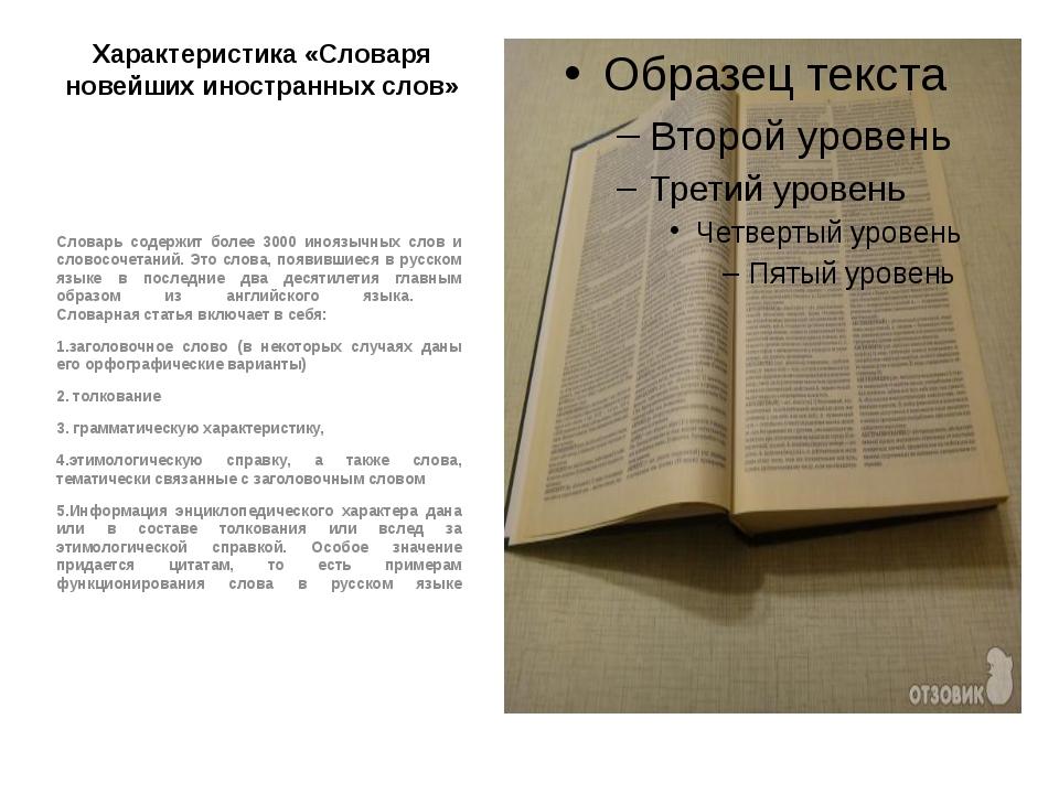 Характеристика «Словаря новейших иностранных слов» Словарь содержит более 300...