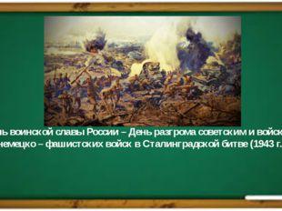 День воинской славы России – День разгрома советским и войсками немецко – фаш