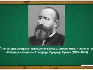 187 лет со дня рождения немецкого зоолога, автора многотомного труда «Жизнь ж