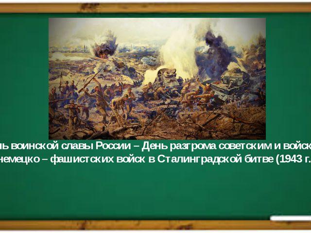 День воинской славы России – День разгрома советским и войсками немецко – фаш...