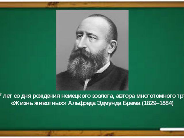 187 лет со дня рождения немецкого зоолога, автора многотомного труда «Жизнь ж...