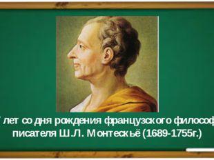 327 лет со дня рождения французского философа и писателя Ш.Л. Монтескьё (1689