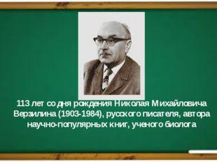 113 лет со дня рождения Николая Михайловича Верзилина (1903-1984), русского п