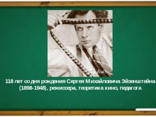 118 лет со дня рождения Сергея Михайловича Эйзенштейна (1898-1948), режиссера