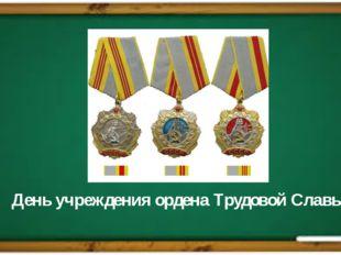 День учреждения ордена Трудовой Славы