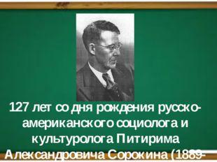 127 лет со дня рождения русско-американского социолога и культуролога Питирим
