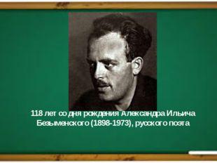 118 лет со дня рожденияАлександра Ильича Безыменского(1898-1973), русского