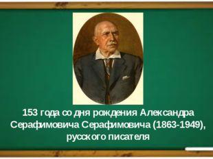 153 года со дня рожденияАлександра СерафимовичаСерафимовича(1863-1949), ру
