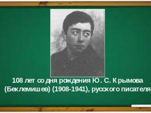108 лет со дня рожденияЮ. С. Крымова (Беклемишев)(1908-1941), русского писа