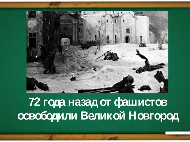 72 года назад от фашистов освободили Великой Новгород