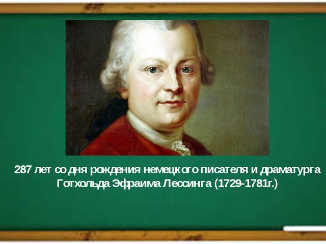 287 лет со дня рождения немецкого писателя и драматурга Готхольда Эфраима Лес...