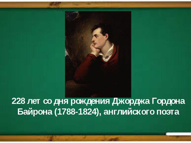 228 лет со дня рожденияДжорджа Гордона Байрона(1788-1824), английского поэта