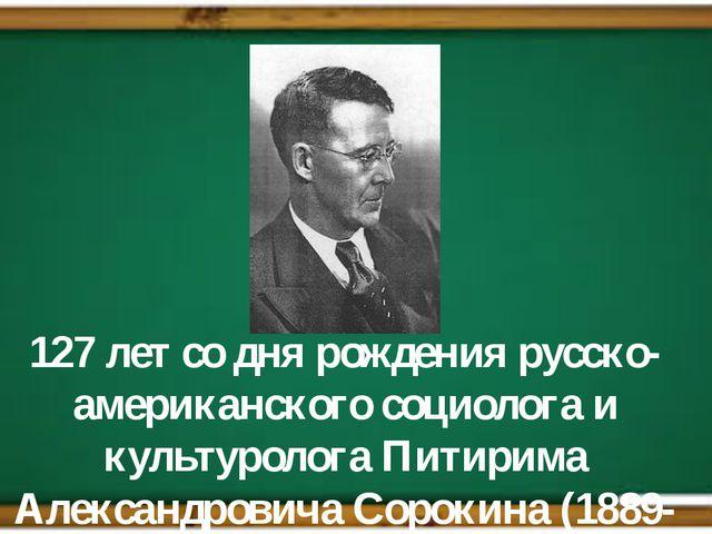 127 лет со дня рождения русско-американского социолога и культуролога Питирим...