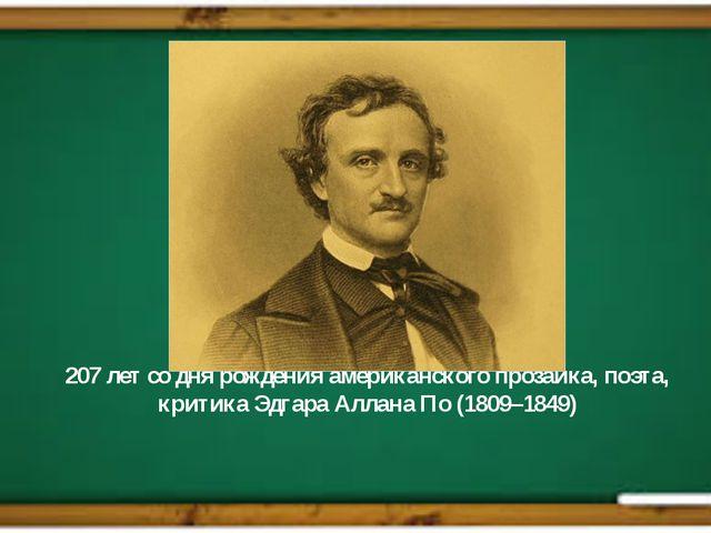 207 лет со дня рождения американского прозаика, поэта, критика Эдгара Аллана...