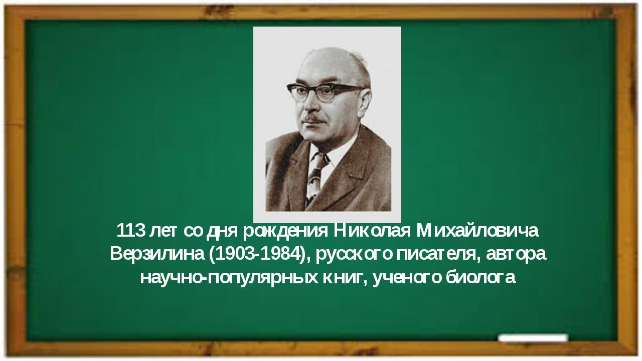 113 лет со дня рождения Николая Михайловича Верзилина (1903-1984), русского п...