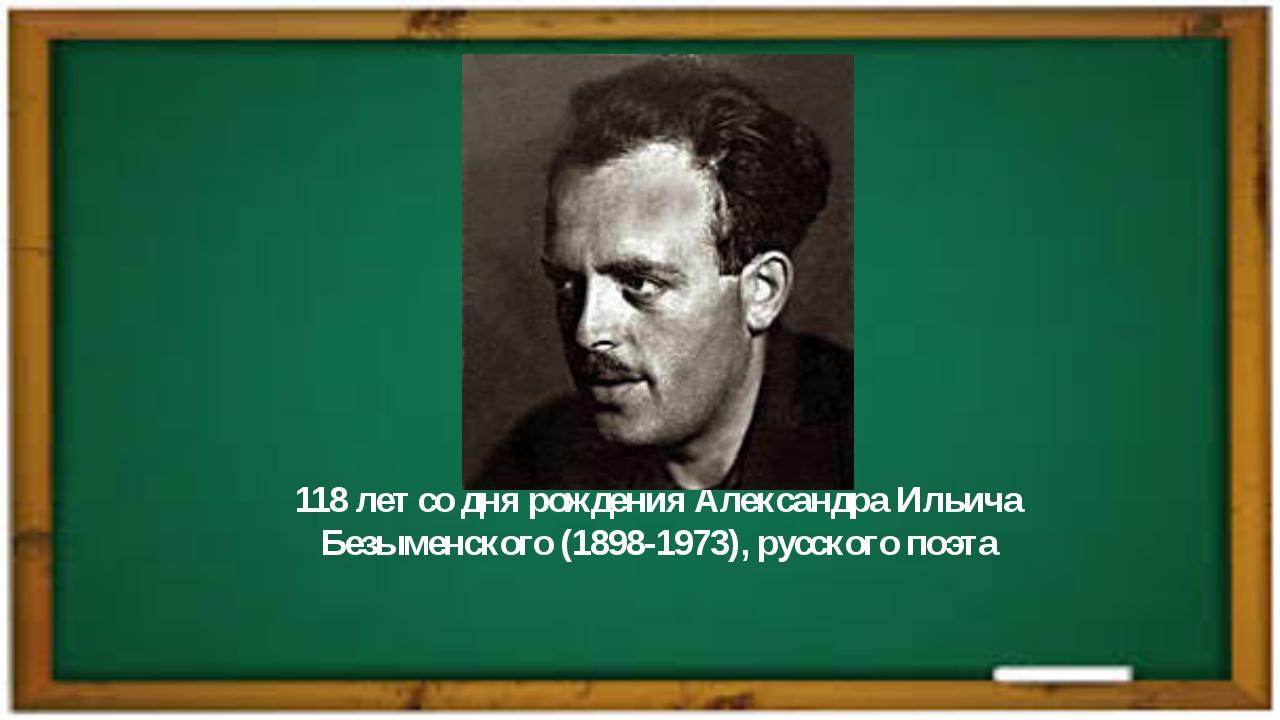 118 лет со дня рожденияАлександра Ильича Безыменского(1898-1973), русского...