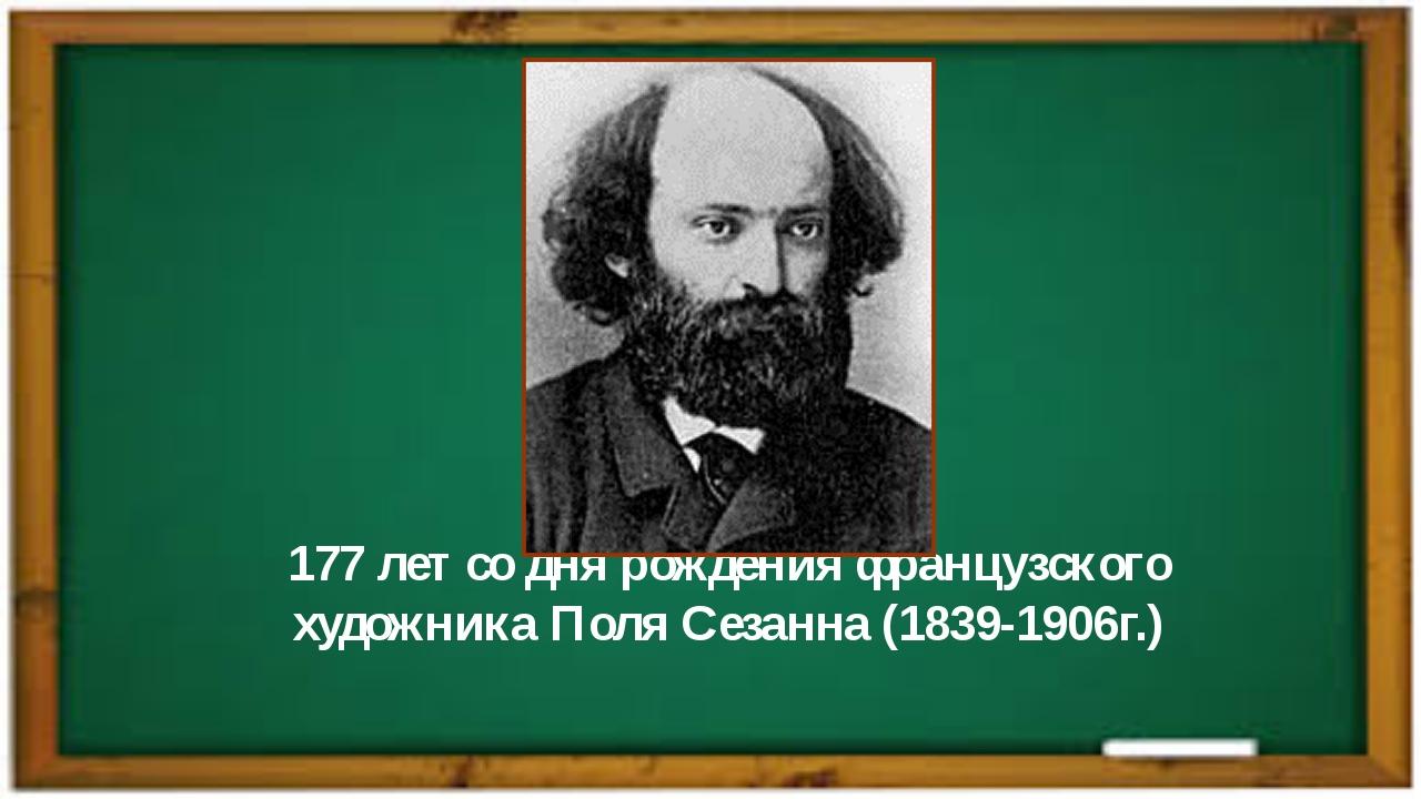177 лет со дня рождения французского художника Поля Сезанна (1839-1906г.)