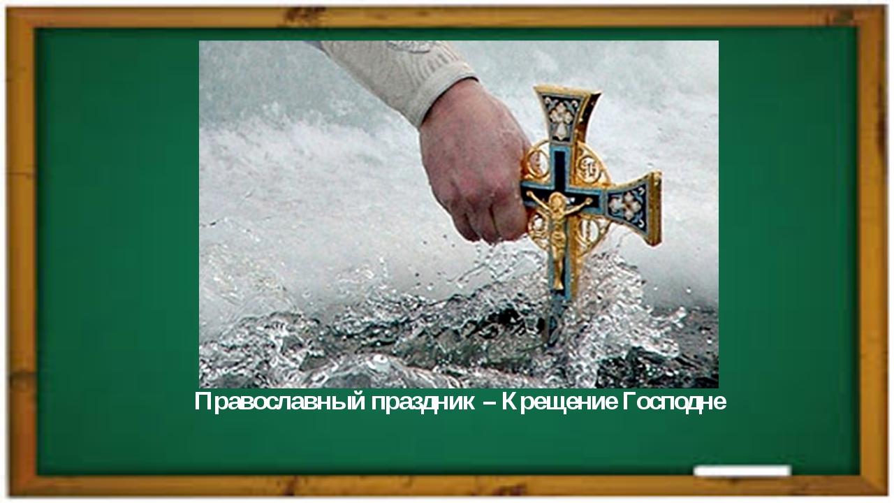 Православный праздник – Крещение Господне