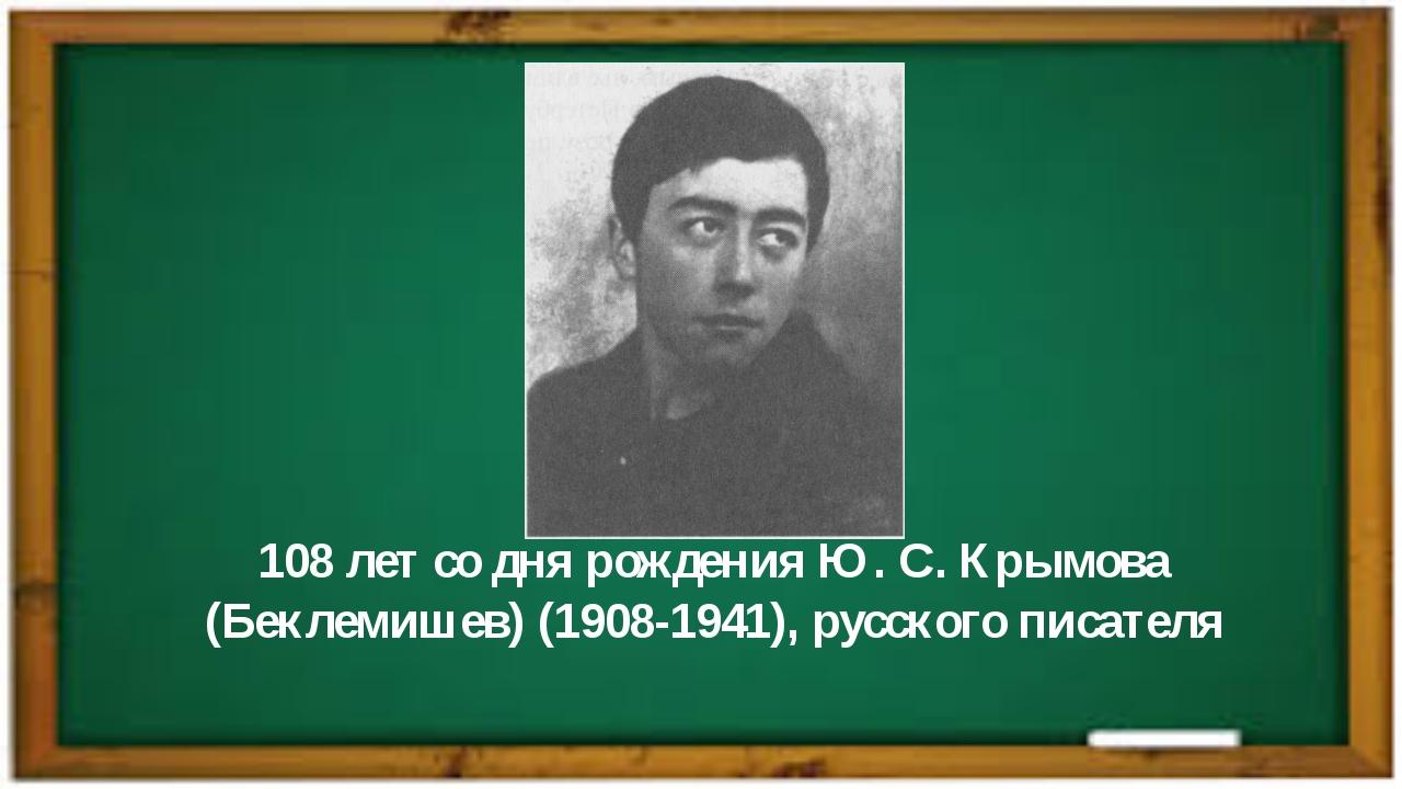 108 лет со дня рожденияЮ. С. Крымова (Беклемишев)(1908-1941), русского писа...