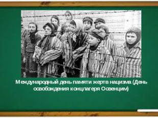 Международный день памяти жертв нацизма (День освобождения концлагеря Освенцим)