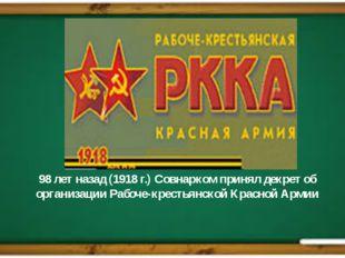 98 лет назад (1918 г.) Совнарком принял декрет об организации Рабоче-крестьян
