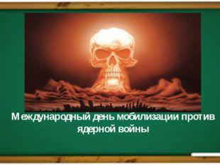 Международный день мобилизации против ядерной войны