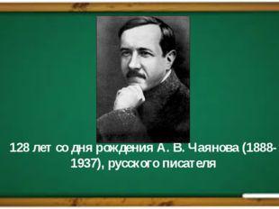 128 лет со дня рожденияА. В. Чаянова(1888-1937), русского писателя