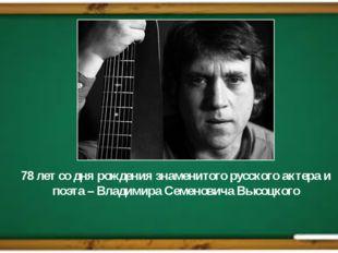 78 лет со дня рождения знаменитого русского актера и поэта – Владимира Семено